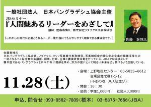 講演会2015.11.27