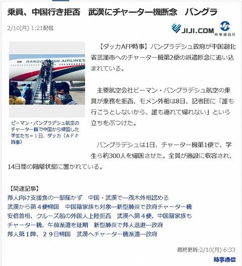 乗員、中国行き拒否 武漢にチャーター機断念 バングラ(時事通信)