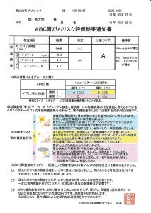 ABC胃がんリスク評価結果通知書01