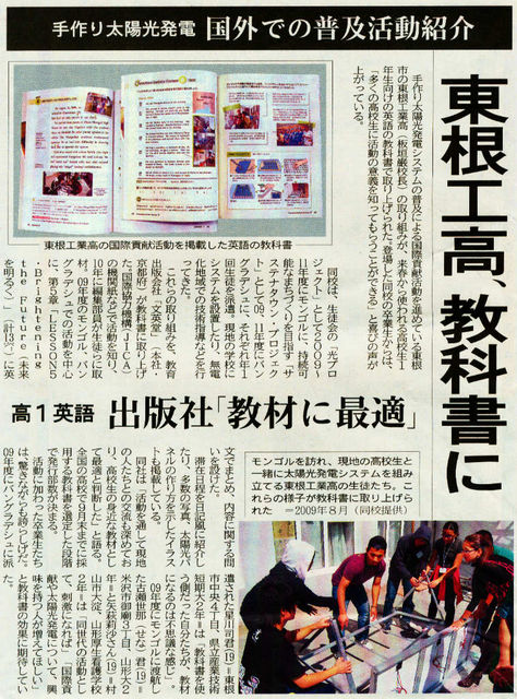 東根工高英語の教科書(2012.4.15山新)