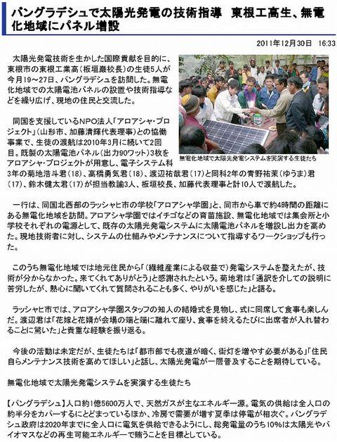 2011.12.30東根工業高校山新