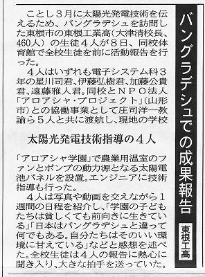 2010.6.14山新東根工業.jpg