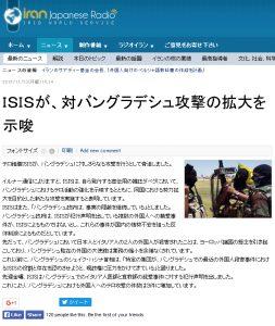 ISIS inBangladesh01