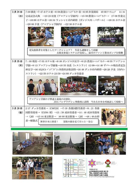 バングラデシュ生徒派遣事業報告校正4_Page_2.jpg
