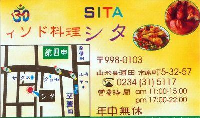 SITA01.jpg