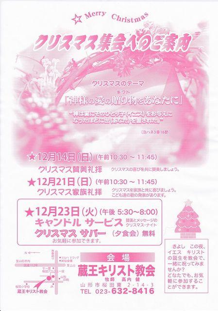 クリスマス集会