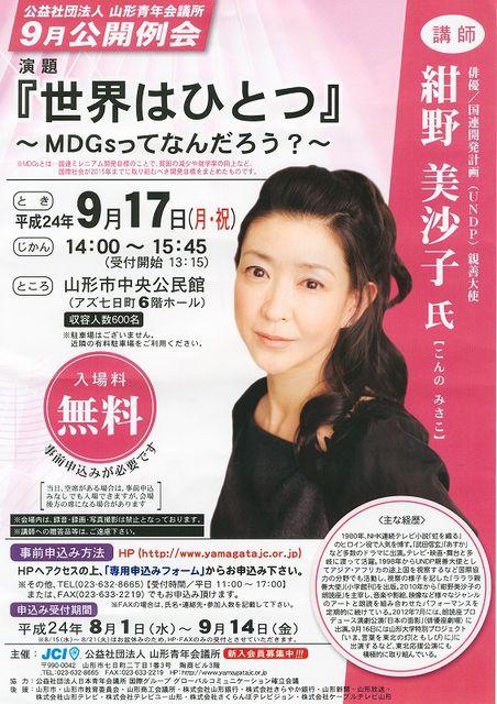 2012.9.17紺野美沙子