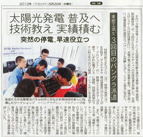 2012.8.29東根工業高校
