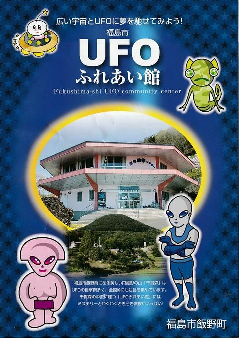 UFOふれあい館表