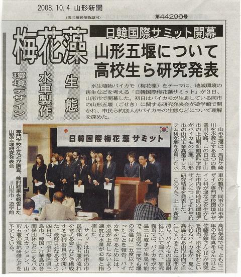 五堰発表会_山新2008