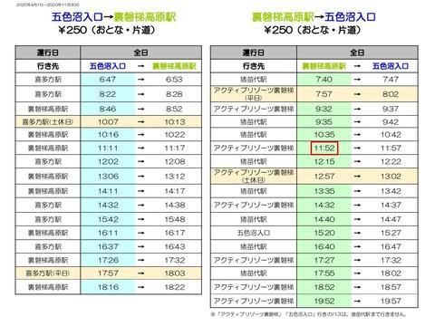 2020年4月1日~-バス時刻表 (1)