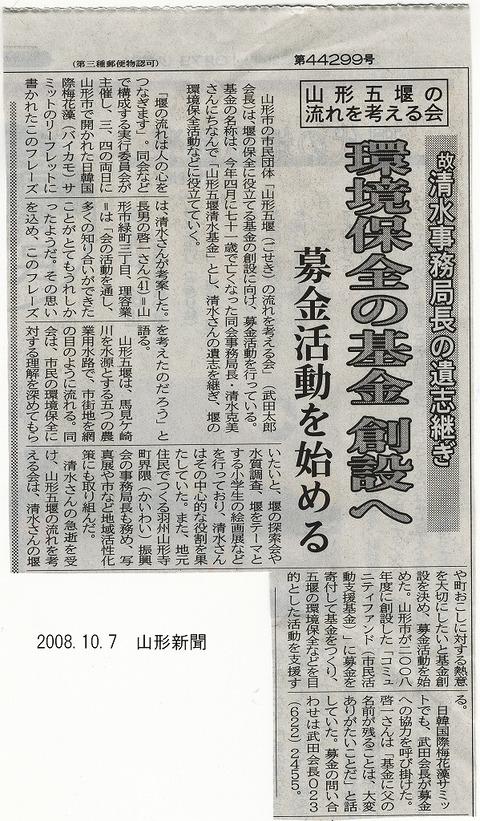 清水基金_山新2008