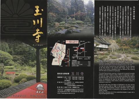 玉川寺パンフ表