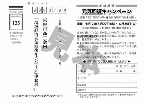 元気回復キャンペーン02