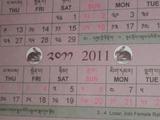 ブータン暦
