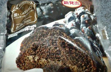 黒いメロンパンパッケージ1