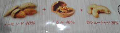 ナッツ種類_e