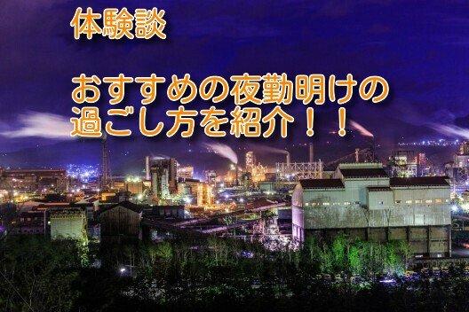 夜景工場222