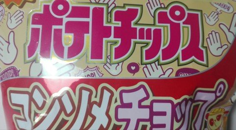 コンソメチョップ味2
