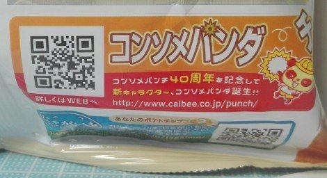コンソメチョップ味6