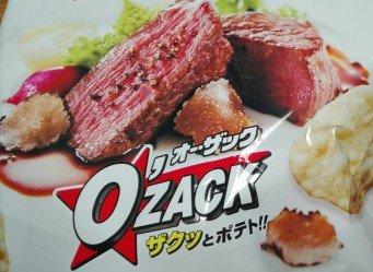 オー・ザック ビーフステーキ味1