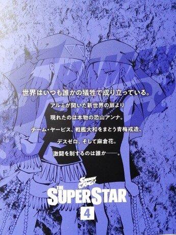 スーパースター46