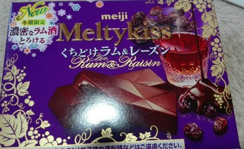 meltykissラム
