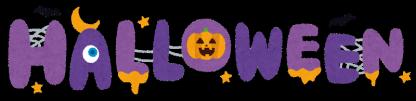 halloween_text_e_e