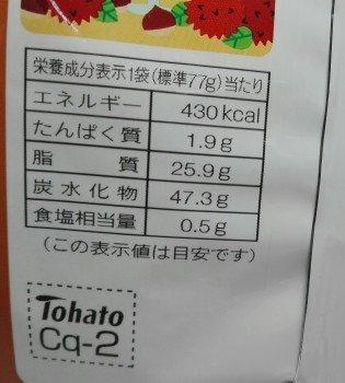 キャラメルコーンマロングラッセ味3