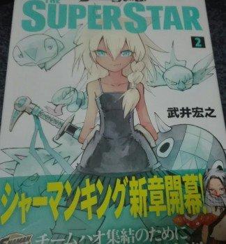 シャーマンキングスーパースター2巻2_e