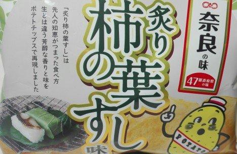 ポテトチップス 柿の葉寿司味
