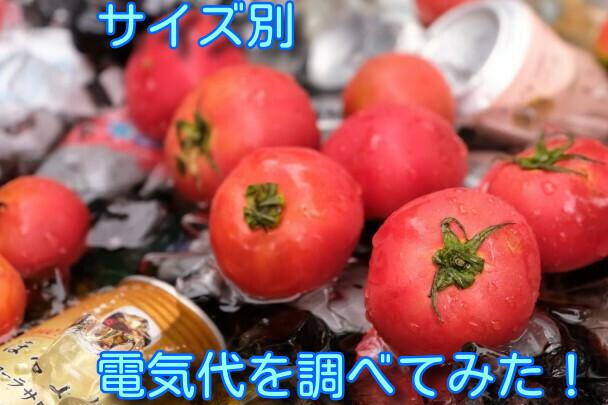 冷蔵庫22