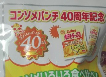 コンソメチョップ味5