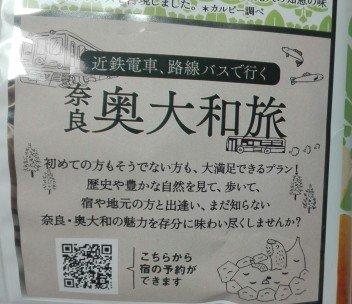 ポテトチップス 柿の葉寿司味4
