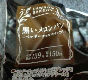 黒いメロンパンパッケージ2