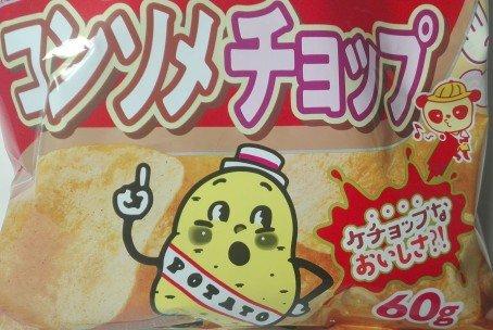 コンソメチョップ味4