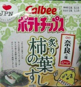 ポテトチップス 柿の葉寿司味2