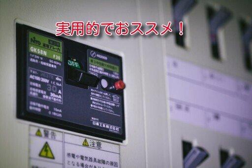 電気工事士11