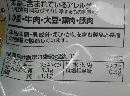 コンソメチョップ味7