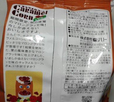 キャラメルコーンマロングラッセ味2