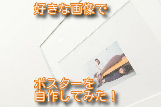 ポスター作製44