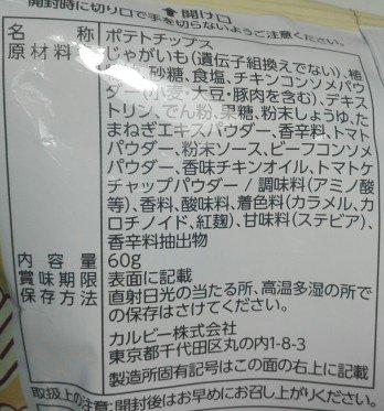 コンソメチョップ味8