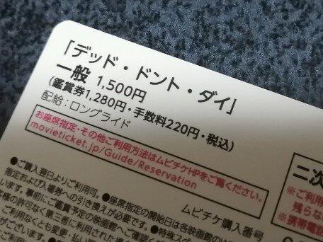 デッド・ドント・ダイ10
