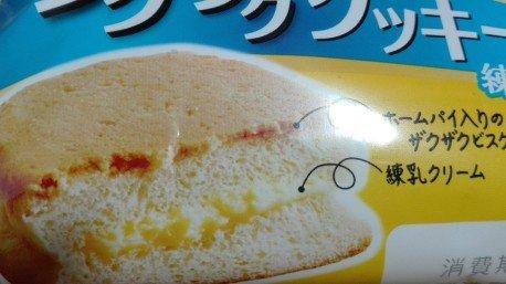 ザクザククッキーパン大