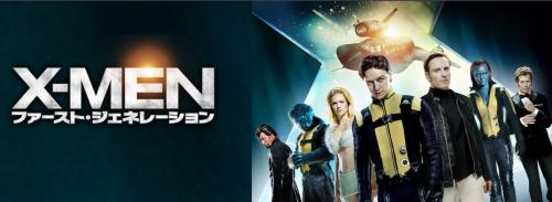X-MEN :ファースト・ジェネレーション_e