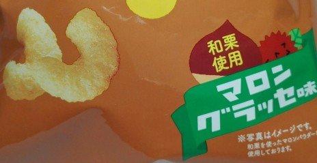 キャラメルコーンマロングラッセ味4