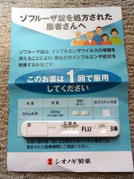 20200115インフルエンザ