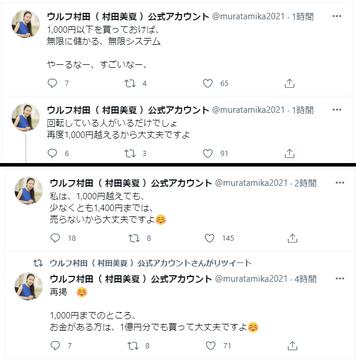 20210830ウルフ村田Twitter
