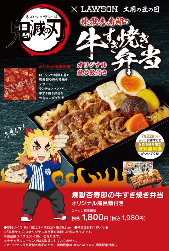 kimetsu21smr_bento_image