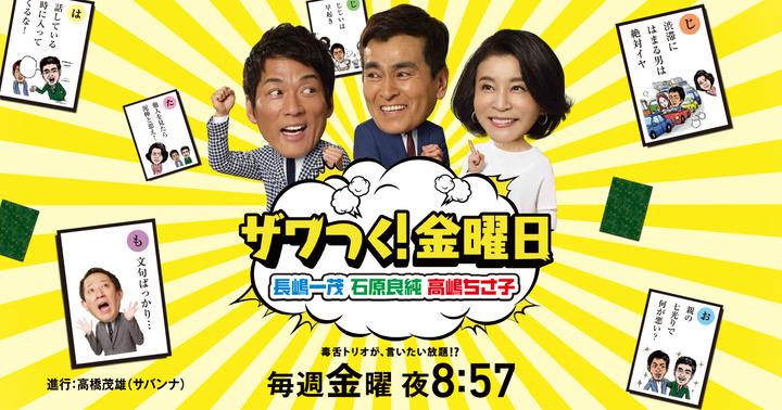 【疑問】高島ちさ子と長嶋一茂の番組、平均視聴率15%wwwwwwwwwww
